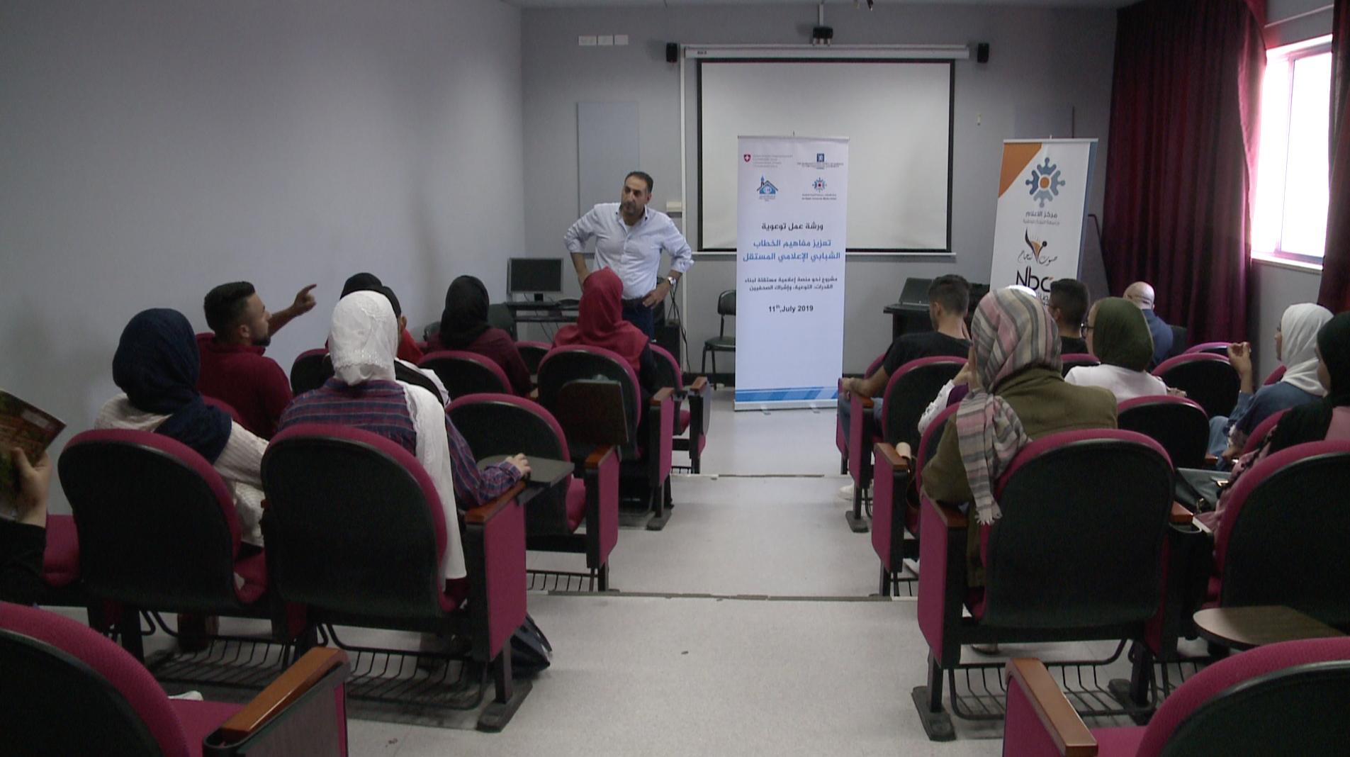 Al-Najah Media Center holds a workshop on Independent Youth Media Discourse
