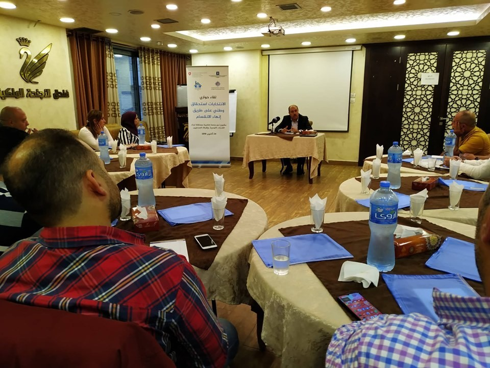 """In Partnership with Press House: Al-Najah Media Center Holds a Dialogue Meeting Titled """"Elections as a National Merit Towards Ending the Division"""""""
